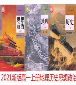 人教版高一地理历史政治必修一课本教材