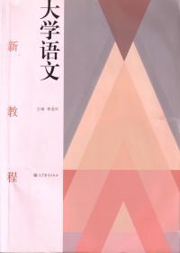 大学语文新教程
