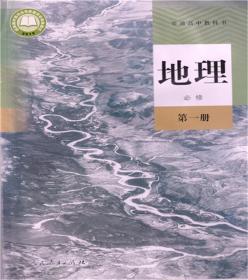 高中地理必修第一1册教材