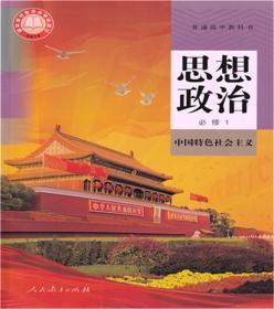 高中思想政治必修1中国特色社会主义教材