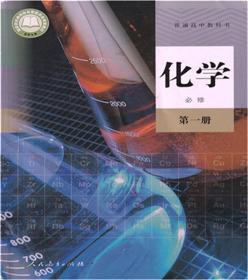 高中化学必修第一1册教材