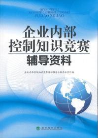 正版  企业内部控制知识竞赛辅导资料 9787514136098 经济科学