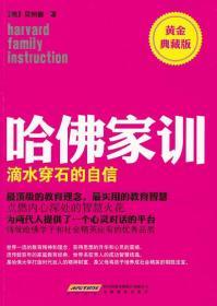 正版  哈佛家训 9787533661939 安徽教育