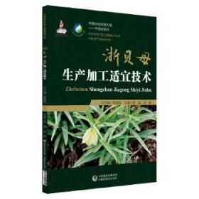 正版  浙贝母生产加工适宜技术 9787521404722 中国医药科技出版