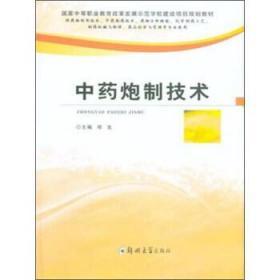 正版  中药炮制技术 9787564522674 郑州大学出版社