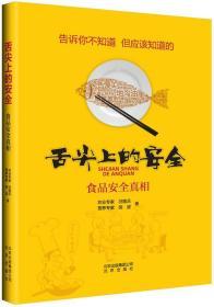 正版  舌尖上的安全 9787200097498 北京出版