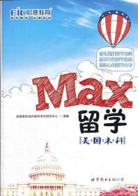 正版  MAX留学——美国本科 9787510053757 世界图书