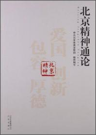 正版  北京精神通论 9787200091120 北京出版