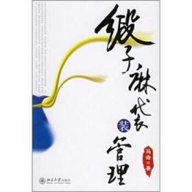 正版  缎子麻袋装管理 9787301103777 北京大学