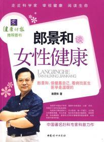 正版  郎景和 谈女性健康 9787802038790 中国妇女