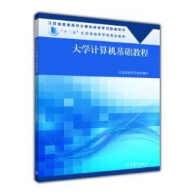 正版  大学计算机基础教程 9787040398427 高等教育出版社