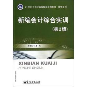 正版  新编会计综合实训(第2版) 9787121231193 电子工业出版社