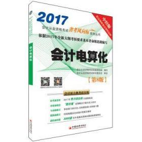 正版  会计电算化 9787513643771 中国经济