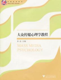 正版  大众传媒心理学教程 专著 Mass media psychology 章洁主编