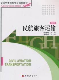 正版  民航旅客运输 9787563715213 旅游教育