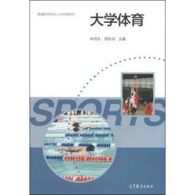 正版  大学体育 9787040399776 高等教育出版社