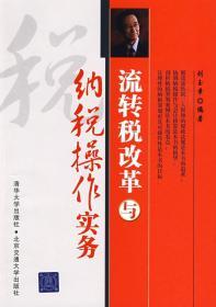 正版  流转税改革与纳税操作实务 9787811236699 北京交通大学出