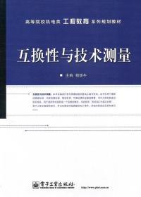 正版  互换性与技术测量 9787121109492 电子工业