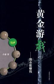 正版  黄金游戏 9787564204600 上海财大