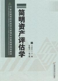 正版  简明资产评估学 9787563816187 首都经贸