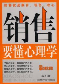 正版  销售要懂心理学 9787530845363 天津科技