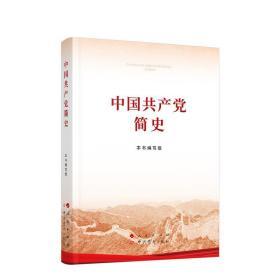 正版  中国共产党简史 9787010232034 人民出版