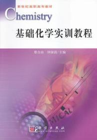 正版  基础化学实训教程 9787030248169 科学出版