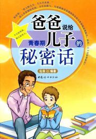 正版  爸爸说给青春期儿子的秘密话 9787512700161 中国妇女