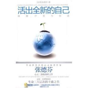 正版  活出全新的自己:唤醒、疗愈与创造 9787545203035 上海文