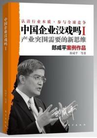 正版  中国企业没戏吗Ⅰ:产业突围需要的新思维 9787506039840