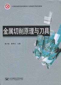 正版  金属切削原理与刀具 9787563534340 北京邮电