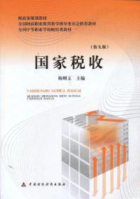 正版  国家税收 9787509541746 中国财政经济出版社