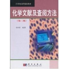 正版  化学文献及查阅方法 9787030110411 科学出版社