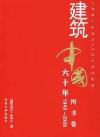 正版  建筑中国六十年 9787561831908 天津大学出版社