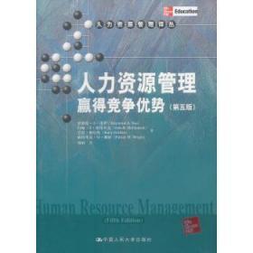 正版  人力资源管理译丛:人力资源管理:赢得竞争优势