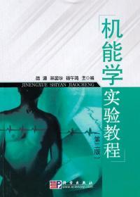 正版  机能学实验教程(第二版) 9787030277039 科学