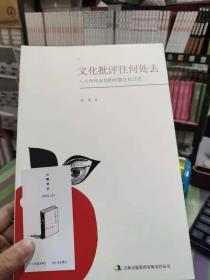 文化批评往何处去:八十年代末后的中国文化讨论