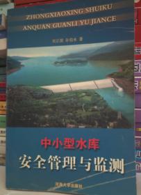 中小型水库安全管理与监测 刘正国孙伯永 河海大学出版社 978