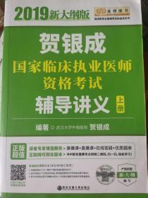 2019贺银成国家临床执业医师资格考试辅导讲义(上册)
