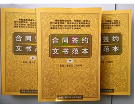合同签约文书范本(上中下)中国人民公安大学出 9787810595858