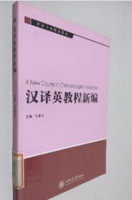 汉译英教程新编 马秉义 上海交通大学出版社 9787313089380