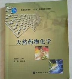 天然药物化学 吴剑峰 高等教育出版社 9787040185621