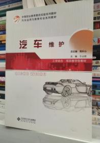 汽车维护 北京师范大学出版社 9787303141890