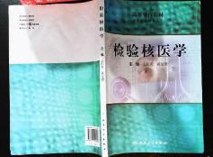 检验核医学 孟庆勇黄定德 人民卫生出版社 9787117102902