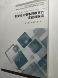 新型应用型本科教育的实践与探索 陈小虎 江苏科学技术出版社