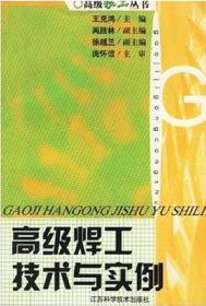 高级焊工技术与实例/高级技工丛书高级技工丛书 王克鸿 江苏