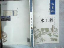 100项水工程 吴胜兴/郑大俊编/鞠平 河海大学出版社 97875630