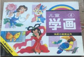 儿童学画4 施蔚 科学普及出版社 9787110042595