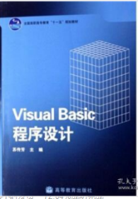 VisualBasic程序设计 苏传芳 高等教育出版社 9787040212259c