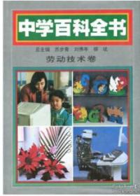 中学百科全书--劳动技术卷 北京师范大学出版社 978730303750